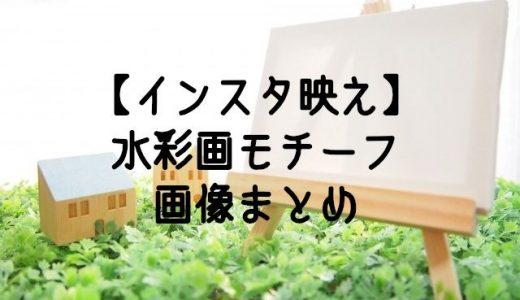 【SNS映え】水彩画のモチーフ画像まとめ(花,風景,人物,木,空)